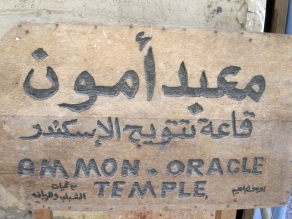 Ammon Temple, Siwa, Egypt